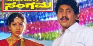 Anuraga Sangama Kannada Full Length Movie