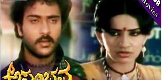 Asambhava Kannada Full Length Movie