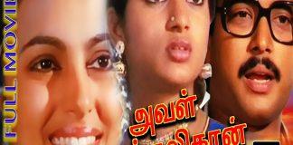 Aval Sumangalithan Tamil Full Movie