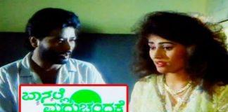 Baa Nalle Madhuchandrake Kannada Full Length Movie