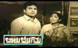 Balu Belagithu Kannada Full Length Movie