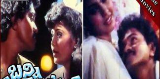 Banni Ondsala Nodi Kannada Full Length Movie