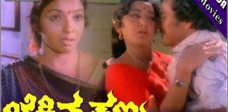 Bekkina Kannu Kannada Full Length Movie
