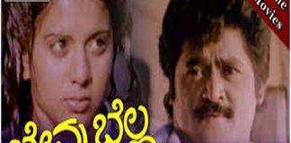 Bevu Bella Kannada Full Length Movie