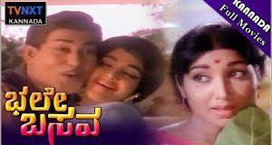 Bhale Basava Kannada Full Length Movie