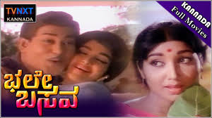 Bhale Basava Kannada Full Length Movie