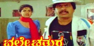 Bhale Chathura Kannada Full Length Movie