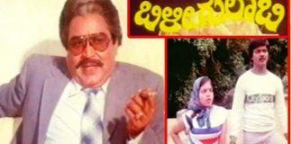 Bilee Gulabi Kannada Full Length Movie
