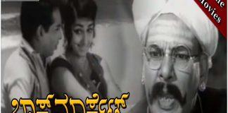 Black Market Kannada Full Length Movie,