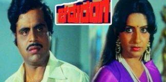 Chadhuranga Kannada Full Length Movie