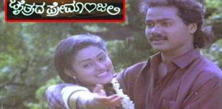 Chaitrada Premanjali Kannada Full Length Movie