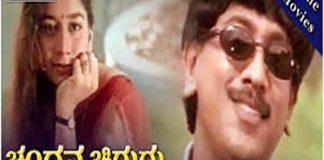 Chandana Chiguru Kannada Full Length Movie