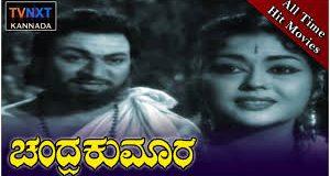 Chandra Kumara Kannada Full Length Movie