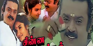 Chinna Gounder Tamil Full Movie