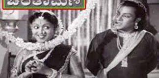Chinthamani Kannada Full Length Movie