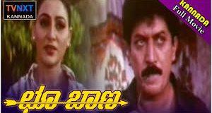 Choo Baana Kannada Full Length Movie