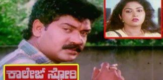 College Story Kannada Full Length Movie