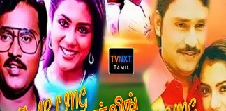 Darling Darling Darling Tamil Full Movie