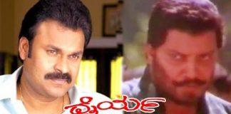Dhairya Kannada Full Length Movie