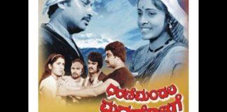 Dharani Mandala Madhyadolage Kannada Full Length Movie