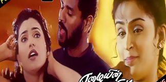 Eazhaiyin Sirippil Tamil Full Movie