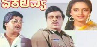 Ekalavya Kannada Full Length Movie