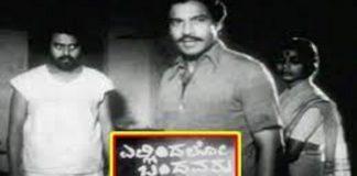 Ellindalo Bandavaru Kannada Full Length Movie