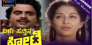 Elu Sutthina Kote Kannada Full Length Movie