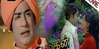 En Magan Tamil Full Movie