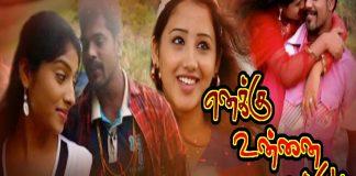 Enakku Unnai Pidikkum Tamil Full Movie