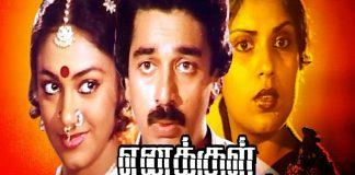 Enakkul Oruvan Tamil Full Movie