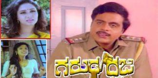 Garuda Dhwaja Kannada Full Length Movie,
