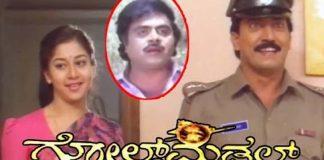 Gold Medal Kannada Full Length Movie