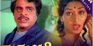 Guru Bhakthi Kannada Full Length Movie