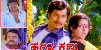 Haddina Kannu Kannada Full Length Movie