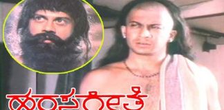 Hamsageethe Kannada Full Length Movie