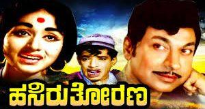 Hasiru Thorana Kannada Full Length Movie