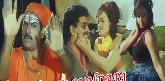 Hello Sundari Tamil Full Movie