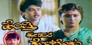 Hendthi Helidare Kelabeku Kannada Full Length Movie