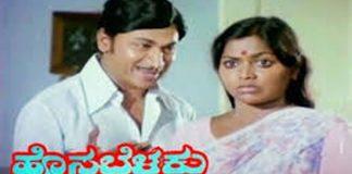 Hosa Belaku Kannada Full Length Movie