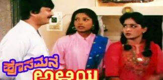 Hosamane Aliya Kannada Full Length Movie