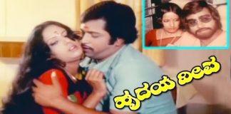 Hrudaya Deepa Kannada Full Length Movie
