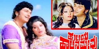 Huliya Halina Mevu Kannada Full Length Movie