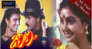 Jaana Kannada Full Length Movie