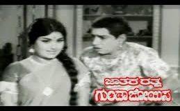 Jathakarathna Gundajoyisa Kannada Full Length Movie