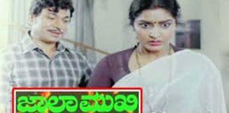 Jwalamukhi Kannada Full Length Movie