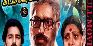 Kadal Meengal Tamil Full Movie