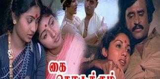 Kai Kodukkum Kai Tamil Full Movie