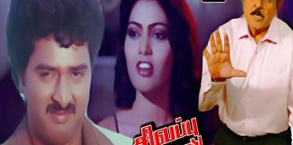 Kaithi Rani Tamil Full Movie