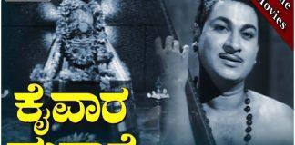 Kaiwara Mahathme Kannada Full Length Movie